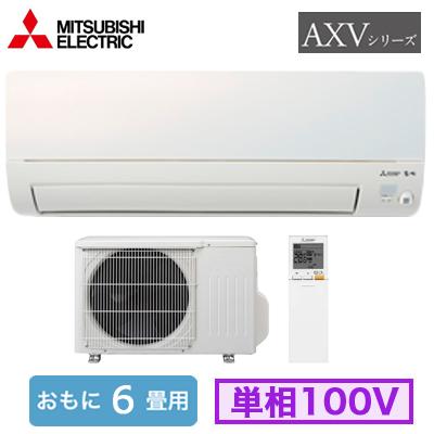 MSZ-AXV2220 (おもに6畳用)ルームエアコン 三菱電機霧ヶ峰Style AXVシリーズ 2020年モデル単相100V 室内電源 住宅設備用