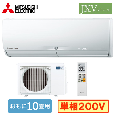 MSZ-JXV2820S (おもに10畳用)ルームエアコン 三菱電機霧ヶ峰 JXVシリーズ 2020年モデル単相200V 室内電源 住宅設備用