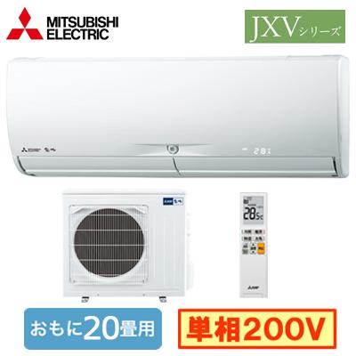MSZ-JXV6320S (おもに20畳用)ルームエアコン 三菱電機霧ヶ峰 JXVシリーズ 2020年モデル単相200V 室内電源 住宅設備用