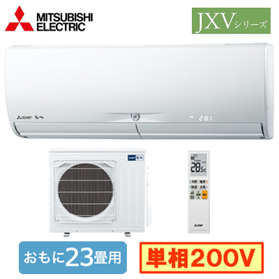 MSZ-JXV7120S (おもに23畳用)ルームエアコン 三菱電機霧ヶ峰 JXVシリーズ 2020年モデル単相200V 室内電源 住宅設備用