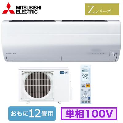 MSZ-ZXV3620 (おもに12畳用)ルームエアコン 三菱電機霧ヶ峰 Zシリーズ 2020年モデル単相100V 室内電源 住宅設備用
