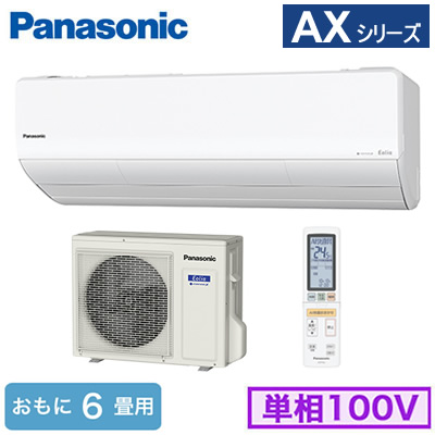 XCS-220DAX-W/S (おもに6畳用)ルームエアコン Panasonic Eolia エオリア ナノイーX搭載AXシリーズ 2020年モデル 単相100V 住宅設備用