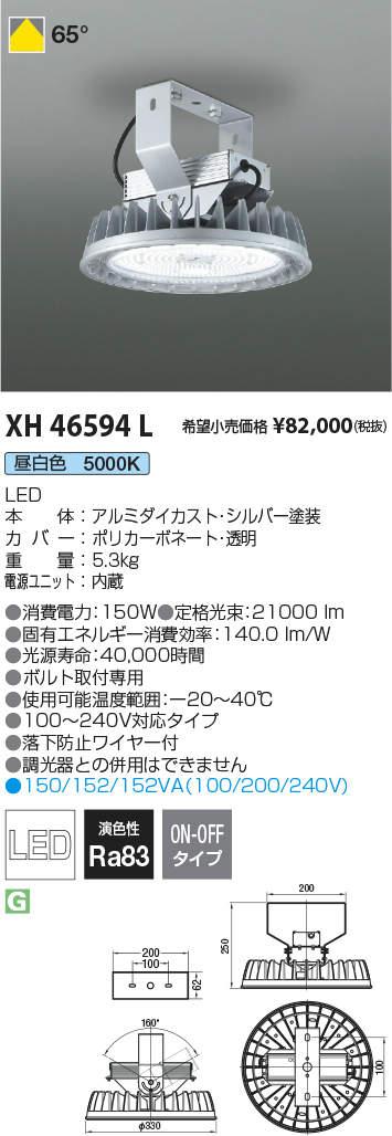 ★XH46594LLED高天井用ベースライト昼白色 非調光 電源一体タイプ21000lmクラス HID400W相当コイズミ照明 施設照明