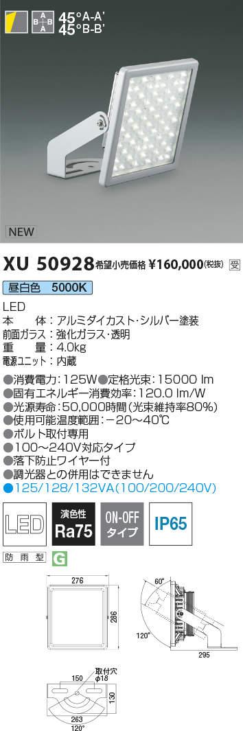 XU50928LEDハイパワー投光器 防雨型昼白色 非調光 回転台座タイプ屋内外兼用 20000lmクラス HID400W相当コイズミ照明 施設照明
