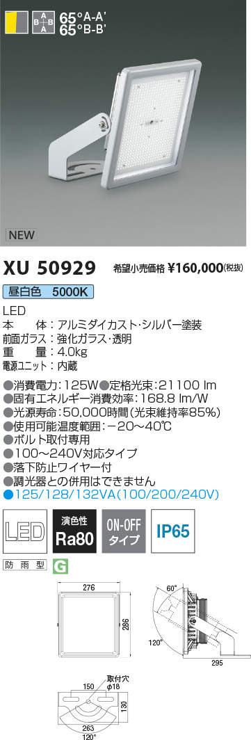 XU50929LEDハイパワー投光器 防雨型昼白色 非調光 回転台座タイプ屋内外兼用 20000lmクラス HID400W相当コイズミ照明 施設照明