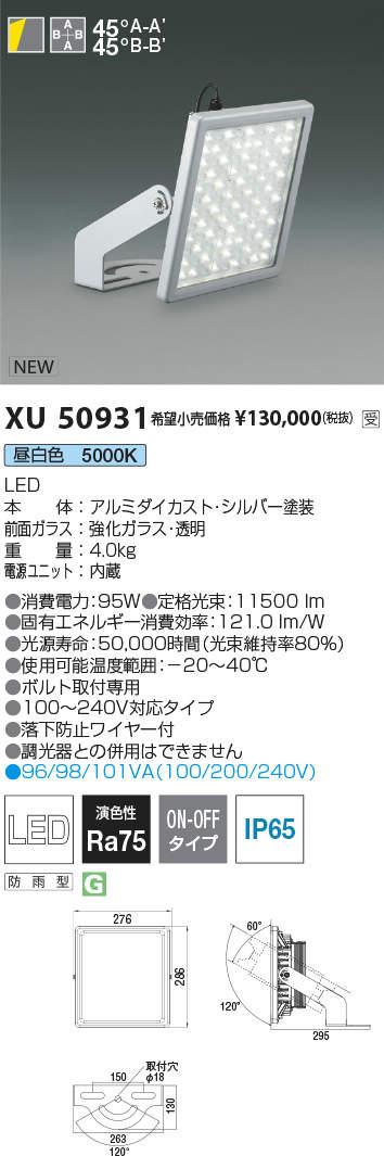 XU50931LEDハイパワー投光器 防雨型昼白色 非調光 回転台座タイプ屋内外兼用 15000lmクラス HID300W相当コイズミ照明 施設照明