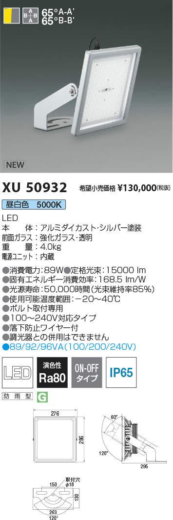 XU50932LEDハイパワー投光器 防雨型昼白色 非調光 回転台座タイプ屋内外兼用 15000lmクラス HID300W相当コイズミ照明 施設照明