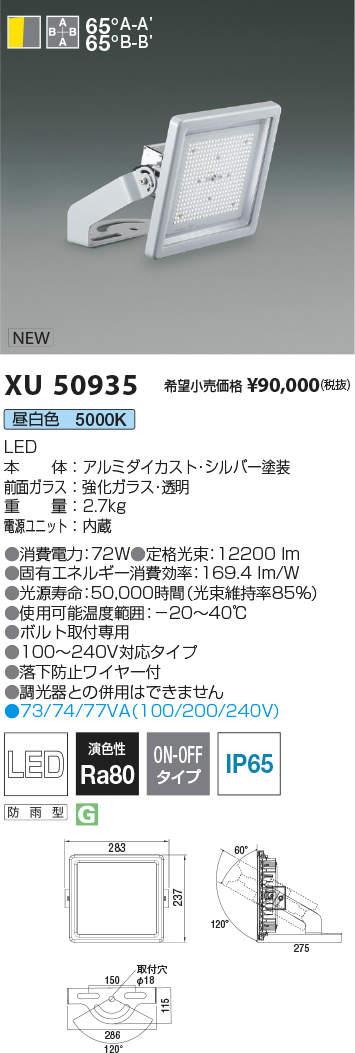 XU50935LEDハイパワー投光器 防雨型昼白色 非調光 回転台座タイプ屋内外兼用 12500lmクラス HID250W相当コイズミ照明 施設照明