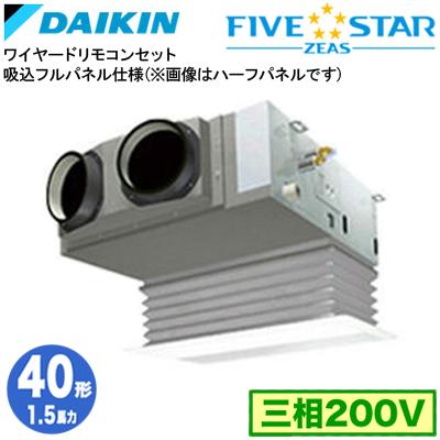SSRB40BFT 吸込フルパネル仕様(1.5馬力 三相200V ワイヤード)ダイキン 業務用エアコン 天井埋込カセット形ビルトインHiタイプ シングル40形 FIVESTAR ZEAS