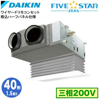 SSRB40BFT 吸込ハーフパネル仕様(1.5馬力 三相200V ワイヤード)ダイキン 業務用エアコン 天井埋込カセット形ビルトインHiタイプ シングル40形 FIVESTAR ZEAS