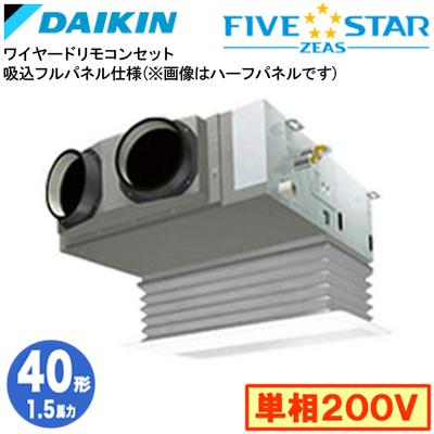 SSRB40BFV 吸込フルパネル仕様(1.5馬力 単相200V ワイヤード)ダイキン 業務用エアコン 天井埋込カセット形ビルトインHiタイプ シングル40形 FIVESTAR ZEAS