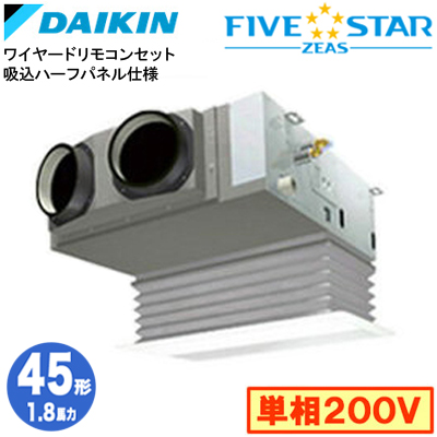 SSRB45BFV 吸込ハーフパネル仕様(1.8馬力 単相200V ワイヤード)ダイキン 業務用エアコン 天井埋込カセット形ビルトインHiタイプ シングル45形 FIVESTAR ZEAS