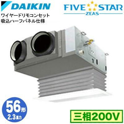 SSRB56BFT 吸込ハーフパネル仕様(2.3馬力 三相200V ワイヤード)ダイキン 業務用エアコン 天井埋込カセット形ビルトインHiタイプ シングル56形 FIVESTAR ZEAS