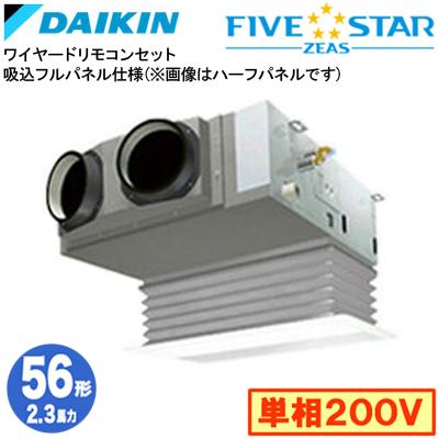 SSRB56BFV 吸込フルパネル仕様(2.3馬力 単相200V ワイヤード)ダイキン 業務用エアコン 天井埋込カセット形ビルトインHiタイプ シングル56形 FIVESTAR ZEAS