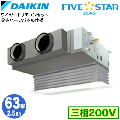 SSRB63BFT 吸込ハーフパネル仕様(2.5馬力 三相200V ワイヤード)ダイキン 業務用エアコン 天井埋込カセット形ビルトインHiタイプ シングル63形 FIVESTAR ZEAS