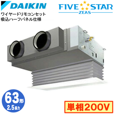 SSRB63BFV 吸込ハーフパネル仕様(2.5馬力 単相200V ワイヤード)ダイキン 業務用エアコン 天井埋込カセット形ビルトインHiタイプ シングル63形 FIVESTAR ZEAS