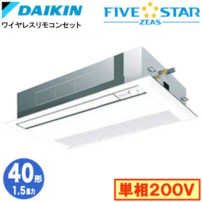 SSRK40BFNV (1.5馬力 単相200V ワイヤレス)ダイキン 業務用エアコン 天井埋込カセット形シングルフロー<センシング>タイプ シングル40形 FIVESTAR ZEAS