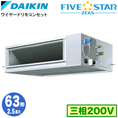 SSRM63BFT (2.5馬力 三相200V ワイヤード)ダイキン 業務用エアコン 天井埋込ダクト形<高静圧>タイプ シングル63形 FIVESTAR ZEAS