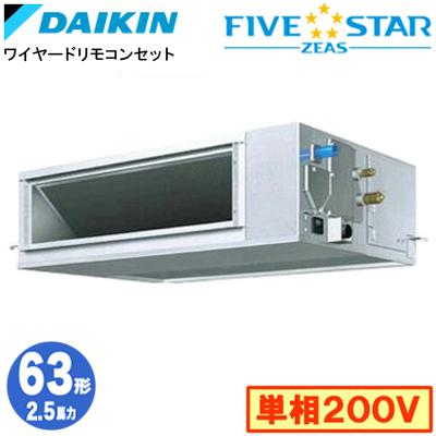 SSRM63BFV (2.5馬力 単相200V ワイヤード)ダイキン 業務用エアコン 天井埋込ダクト形<高静圧>タイプ シングル63形 FIVESTAR ZEAS 取付工事費別途