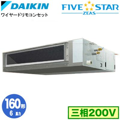 シングル160形 天井埋込ダクト形<標準>タイプ 取付工事費別途 FIVESTAR ワイヤード)ダイキン 三相200V (6馬力 ZEAS SSRMM160BF 業務用エアコン