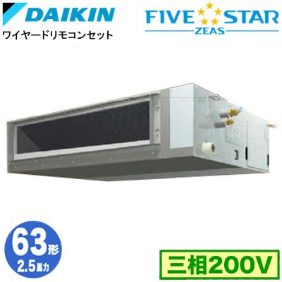 SSRMM63BFT (2.5馬力 三相200V ワイヤード)ダイキン 業務用エアコン 天井埋込ダクト形<標準>タイプ シングル63形 FIVESTAR ZEAS