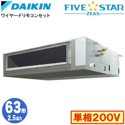 SSRMM63BFV (2.5馬力 単相200V ワイヤード)ダイキン 業務用エアコン 天井埋込ダクト形<標準>タイプ シングル63形 FIVESTAR ZEAS
