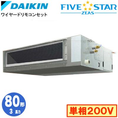 SSRMM80BFV (3馬力 単相200V ワイヤード)ダイキン 業務用エアコン 天井埋込ダクト形<標準>タイプ シングル80形 FIVESTAR ZEAS 取付工事費別途