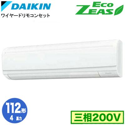 SZRA112BF (4馬力 三相200V ワイヤード)ダイキン 業務用エアコン 壁掛形シングル112形 EcoZEAS