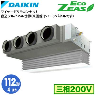 SZRB112BF 吸込フルパネル仕様(4馬力 三相200V ワイヤード)ダイキン 業務用エアコン 天井埋込カセット形ビルトインHiタイプ シングル112形 EcoZEAS