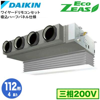 SZRB112BF 吸込ハーフパネル仕様(4馬力 三相200V ワイヤード)ダイキン 業務用エアコン 天井埋込カセット形ビルトインHiタイプ シングル112形 EcoZEAS