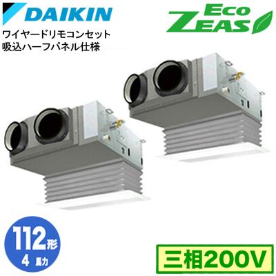 SZRB112BFD 吸込ハーフパネル仕様(4馬力 三相200V ワイヤード) ■分岐管(別梱包)含むダイキン 業務用エアコン 天井埋込カセット形ビルトインHiタイプ 同時ツイン112形 EcoZEAS