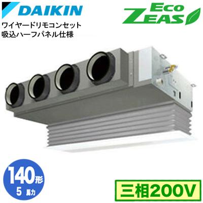 SZRB140BF 吸込ハーフパネル仕様(5馬力 三相200V ワイヤード)ダイキン 業務用エアコン 天井埋込カセット形ビルトインHiタイプ シングル140形 EcoZEAS 取付工事費別途