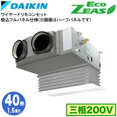 SZRB40BFT 吸込フルパネル仕様(1.5馬力 三相200V ワイヤード)ダイキン 業務用エアコン 天井埋込カセット形ビルトインHiタイプ シングル40形 EcoZEAS 取付工事費別途