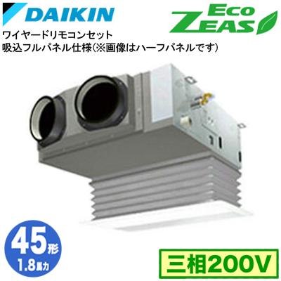 SZRB45BFT 吸込フルパネル仕様(1.8馬力 三相200V ワイヤード)ダイキン 業務用エアコン 天井埋込カセット形ビルトインHiタイプ シングル45形 EcoZEAS 取付工事費別途