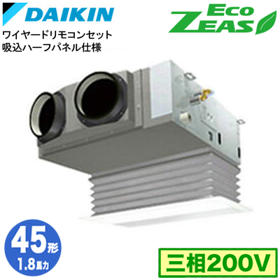 SZRB45BFT 吸込ハーフパネル仕様(1.8馬力 三相200V ワイヤード)ダイキン 業務用エアコン 天井埋込カセット形ビルトインHiタイプ シングル45形 EcoZEAS 取付工事費別途