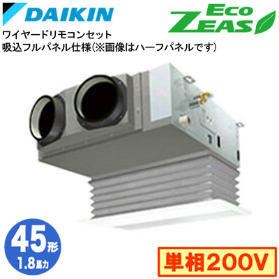 SZRB45BFV 吸込フルパネル仕様(1.8馬力 単相200V ワイヤード)ダイキン 業務用エアコン 天井埋込カセット形ビルトインHiタイプ シングル45形 EcoZEAS 取付工事費別途