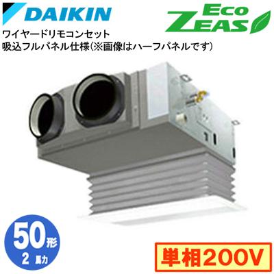 SZRB50BFV 吸込フルパネル仕様(2馬力 単相200V ワイヤード)ダイキン 業務用エアコン 天井埋込カセット形ビルトインHiタイプ シングル50形 EcoZEAS 取付工事費別途
