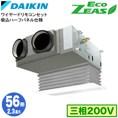 SZRB56BFT 吸込ハーフパネル仕様(2.3馬力 三相200V ワイヤード)ダイキン 業務用エアコン 天井埋込カセット形ビルトインHiタイプ シングル56形 EcoZEAS