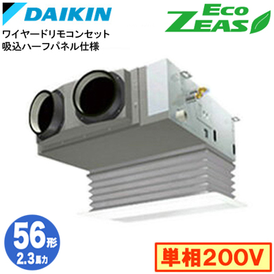 SZRB56BFV 吸込ハーフパネル仕様(2.3馬力 単相200V ワイヤード)ダイキン 業務用エアコン 天井埋込カセット形ビルトインHiタイプ シングル56形 EcoZEAS 取付工事費別途
