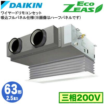 SZRB63BFT 吸込フルパネル仕様(2.5馬力 三相200V ワイヤード)ダイキン 業務用エアコン 天井埋込カセット形ビルトインHiタイプ シングル63形 EcoZEAS