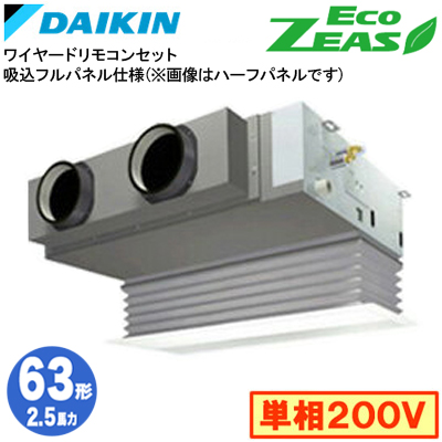SZRB63BFV 吸込フルパネル仕様(2.5馬力 単相200V ワイヤード)ダイキン 業務用エアコン 天井埋込カセット形ビルトインHiタイプ シングル63形 EcoZEAS