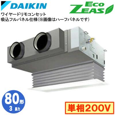 SZRB80BFV 吸込フルパネル仕様(3馬力 単相200V ワイヤード)ダイキン 業務用エアコン 天井埋込カセット形ビルトインHiタイプ シングル80形 EcoZEAS