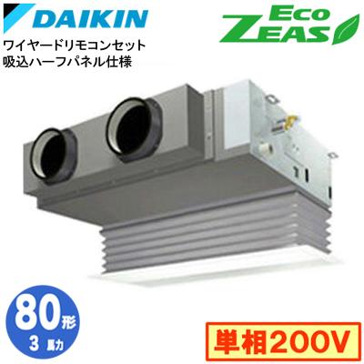 SZRB80BFV 吸込ハーフパネル仕様(3馬力 単相200V ワイヤード)ダイキン 業務用エアコン 天井埋込カセット形ビルトインHiタイプ シングル80形 EcoZEAS