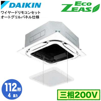 SZRC112BF オートグリルパネル仕様(4馬力 三相200V ワイヤード)ダイキン 業務用エアコン 天井埋込カセット形S-ラウンドフロー シングル112形 EcoZEAS 取付工事費別途