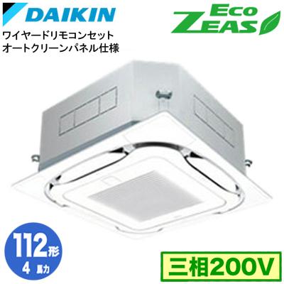 SZRC112BF オートクリーンパネル仕様(4馬力 三相200V ワイヤード)ダイキン 業務用エアコン 天井埋込カセット形S-ラウンドフロー シングル112形 EcoZEAS