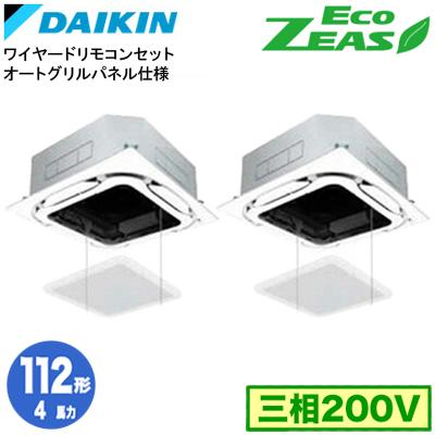 SZRC112BFD オートグリルパネル仕様(4馬力 三相200V ワイヤード) ■分岐管(別梱包)含むダイキン 業務用エアコン 天井埋込カセット形S-ラウンドフロー 同時ツイン112形 EcoZEAS 取付工事費別途