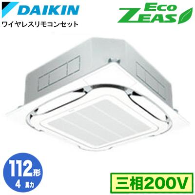 SZRC112BFN (4馬力 三相200V ワイヤレス)ダイキン 業務用エアコン 天井埋込カセット形S-ラウンドフロー <標準>タイプ シングル112形 EcoZEAS