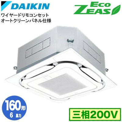 SZRC160BF オートクリーンパネル仕様(6馬力 三相200V ワイヤード)ダイキン 業務用エアコン 天井埋込カセット形S-ラウンドフロー シングル160形 EcoZEAS 取付工事費別途