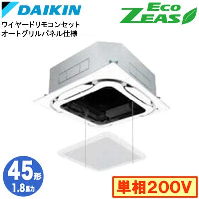 SZRC45BFV オートグリルパネル仕様(1.8馬力 単相200V ワイヤード)ダイキン 業務用エアコン 天井埋込カセット形S-ラウンドフロー シングル45形 EcoZEAS