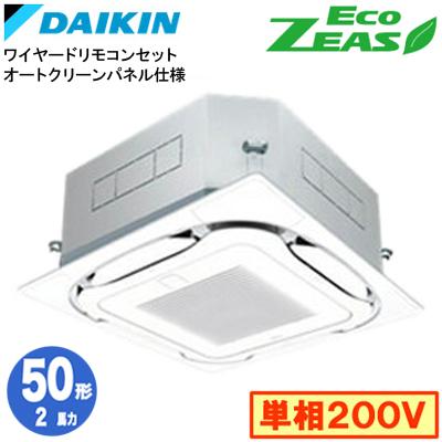 SZRC50BFV オートクリーンパネル仕様(2馬力 単相200V ワイヤード)ダイキン 業務用エアコン 天井埋込カセット形S-ラウンドフロー シングル50形 EcoZEAS